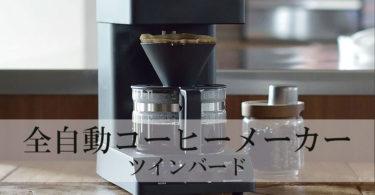 全自動コーヒーメーカーはツインバードで決まり!バリスタが監修した美味しい珈琲は如何?